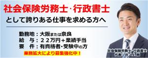 大阪の社会保険労務士・行政書士採用募集