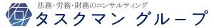 タスクマングループ ロゴ