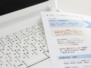 タスクマン合同法務事務所_募集_行政書士_書類作成