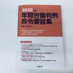 2020年版労働判例命令要旨集