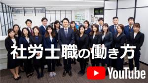社労士職の採用動画