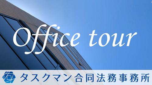 タスクマン合同法務事務所オフィスツアー