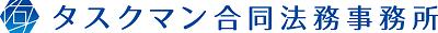 タスクマン合同法務事務所のメインサイト